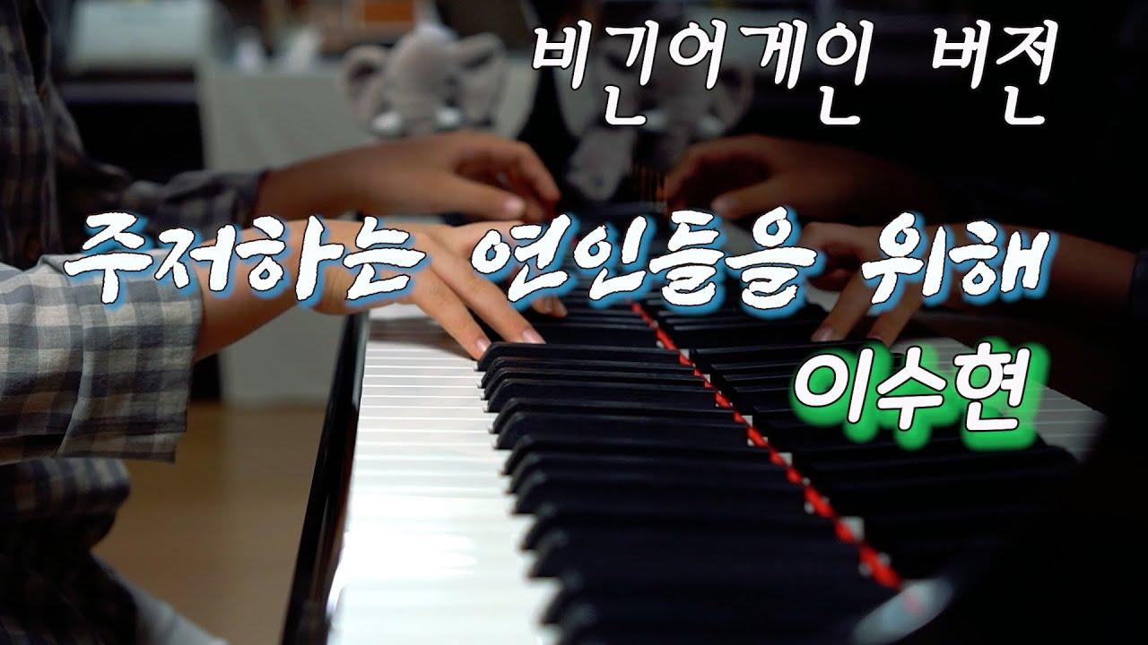 이수현(Lee Su-hyun) - 주저하는 연인들을 위해 (비긴어게인코리아 버전) 피아노 커버 (원곡 : 잔나비)