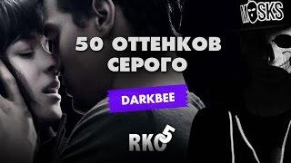 'RAP Кинообзор. darkBee' - Пятьдесят оттенков серого