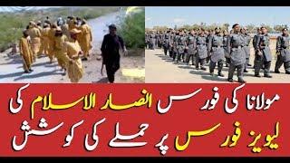 JUI-F's Ansar-Ul-Islam tries to attack Pak Levies Force