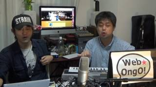 奥村慎也とイケチンの Web OngO movie 20170620 vol.73 nikoniko thumbnail