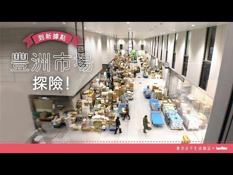❪ 豊洲市場 ❫ 到新據點「豐洲市場」探險~_ 東京女子生活雑記XJapanWalker