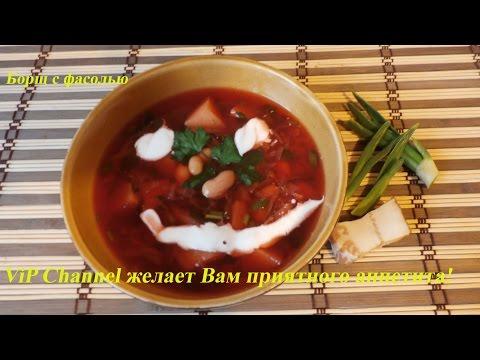 Борщ в мультиварке с фасолью пошаговый рецепт с фото