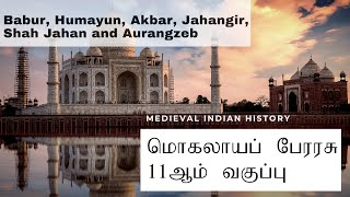 MEDIEVAL INDIAN HISTORY FOR TNPSC EXAMS   MUGHAL DYNASTY   NEW BOOK 11TH NEW SAMACHEER HISTORY