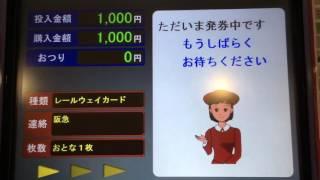 阪急梅田駅の券売機でレールウェイカードを購入してみた