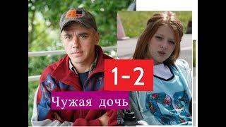 ЧУЖАЯ ДОЧЬ сериал 1-2 серии Анонсы и содержание серий 1-2 серия
