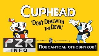 Cuphead. Это конец? (нет)