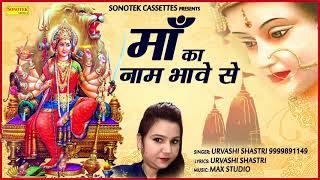 Mata Rani Hit Bhajan | Maa Ka Nam Bhawe | Urvashi Shastri | Full Audio Dj Song | Rathore Cassettes
