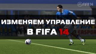 Настройка управления в FIFA 14(LetyShops - лучший сервис кешбэка — http://vk.cc/53IsQI Многие геймеры, играющие в FIFA 14 на клавиатуре, столкнулись с вопр..., 2013-09-10T19:28:50.000Z)