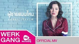 [Official MV] ผู้ชายแบบไหน - ปนัดดา เรืองวุฒิ