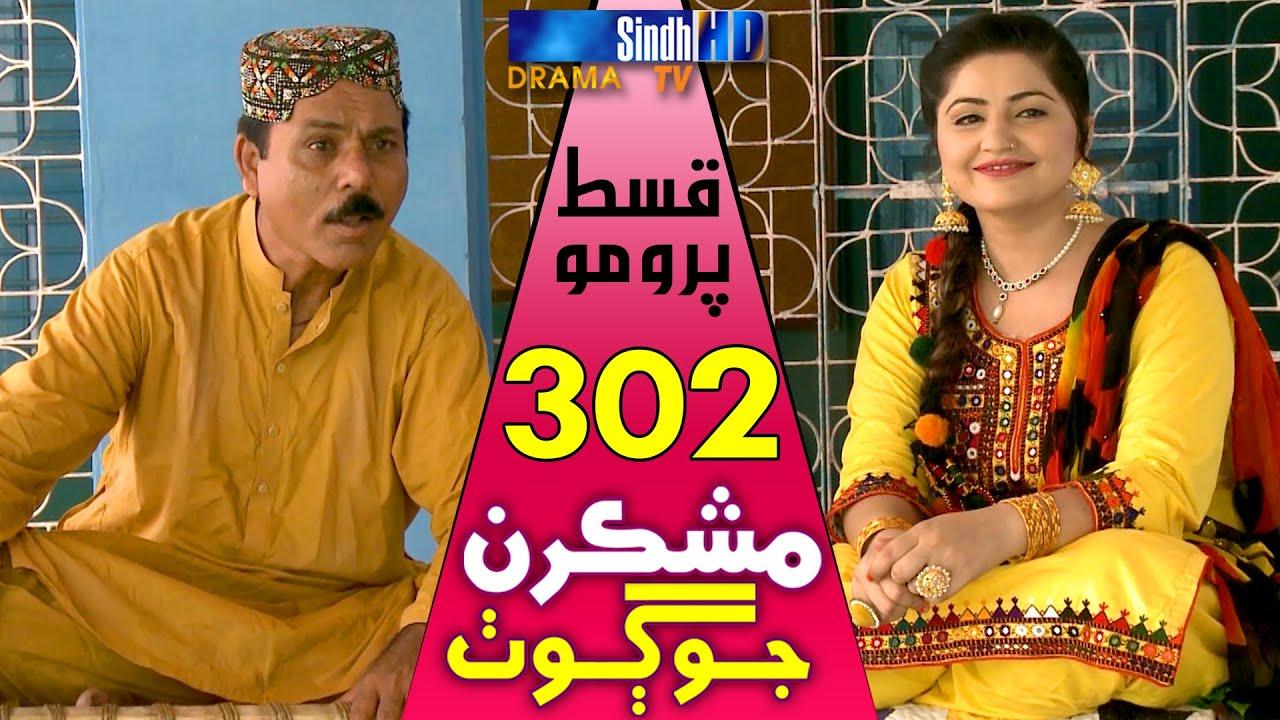 Mashkiran Jo Goth - Ep 302 Promo   Sindh TV Soap Serial   SindhTVHD Drama