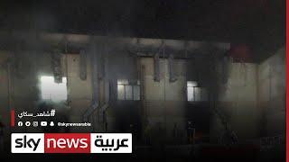 العراق .. قتلى وجرحى جراء انفجار إسطوانة أوكسجين في مستشفى ببغداد