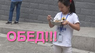 Обед в китайской школе. Школьные будни