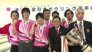 文部科学大臣杯争奪 第53回全日本ボウリング選手権大会【団体総合&閉会式】