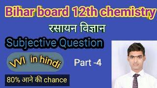 Bihar board 12th Chemistry subjective questions V.V.I (in hindi) part-2