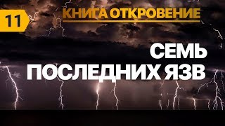 "Субботняя школа урок№11 ""Семь последних язв"""