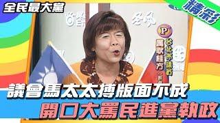 【精彩】全民最大黨 │ 議會馬太太搏版面不成 開口大罵民進黨執政