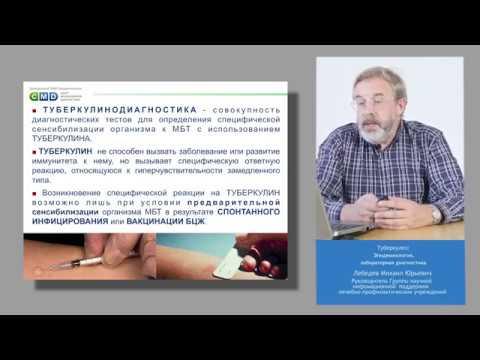 Лекция №3. Туберкулёз: эпидемиология, лабораторная диагностика