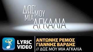 Αντώνης Ρέμος & Γιάννης Βαρδής - Δωσ' Μου Μια Αγκαλιά (Official Lyric Video HQ)
