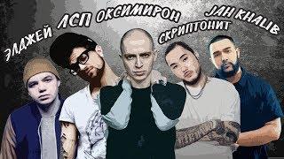Американцы Слушают Русскую Музыку #34 OXXXYMIRON, ЛСП, GUF, MIYAGI, JAH KHALIB, ЭЛДЖЕЙ, СКРИПТОНИТ