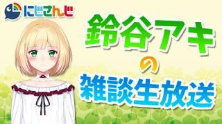 [LIVE] 【LIVE】雑談をしようしよう12【鈴谷アキ】