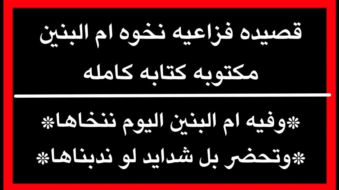 قصيده فزاعيه نخوه ام البنين مكتوبه كتابه كامله Youtube