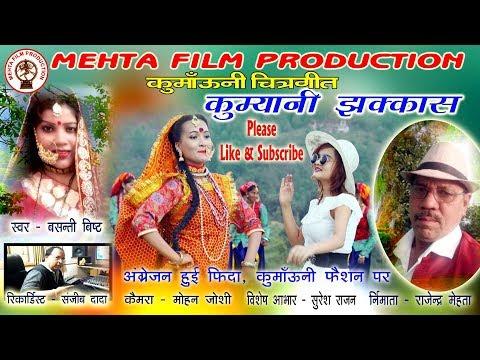 KUMYANI JHAKKASKumauni Video Song Mehta film production.