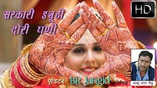 मारवाड़ी बन्ना दोरी सरकारी वाली ड्यूटी Rajasthani Folk Lyrics l  Desi  Song Singer Shambhu Rana Ketu