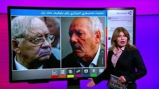 إصدار مذكرة توقيف دولية بحق خالد نزار وزير دفاع الجزائر السابق