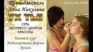 Курс Мастер БРОВИСТ