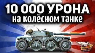 10 000 УРОНА на Колёсном танке Panhard EBR 105 ☀ Шотник раздал люлей