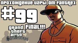 Прохождение GTA San Andreas: Миссия #99 - Финал! Конечная остановка