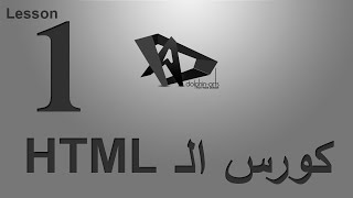 01_الدرس الاول من سلسله دروس HTML Course thumbnail