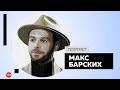 Макс Барских. Портрет #Dukascopy