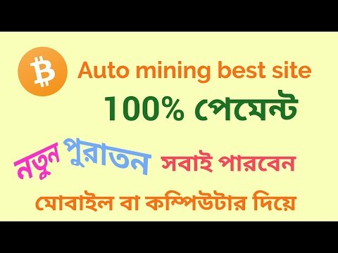 Free Bitcoin Cloud Mining Website | Start Automatic Earning | Eobot Bangla Tutorial