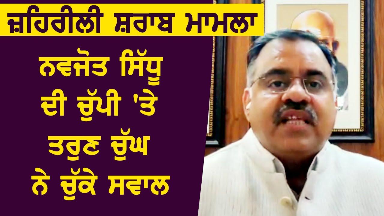 जहरीली शराब मामला में Navjot Singh Sidhu की चुपी पर BJP नेता Tarun Chugh ने उठाये सवाल