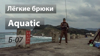 Лёгкие брюки Aquatic Б-07 до 15 градусов.