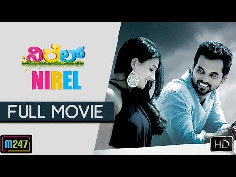 Nirel | Tulu Movie HD | Anoop Sagar |...