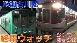 終電ウォッチ☆JR加古川駅 JR神戸線・加古川線の最終電車! かにカニはまかぜ・サンライズ・新快速京都行き・新快速上郡行きなど