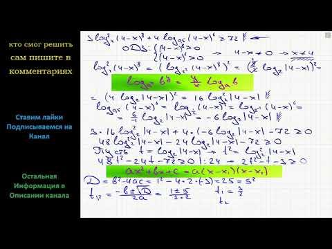 Математика Решите неравенство 3(log4 (4-x)^8)^2 +4log0.5 (4-x)^6 больше или равно 72