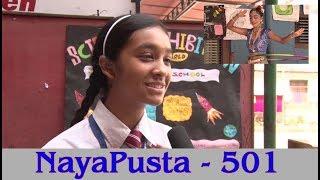 NayaPusta - 501