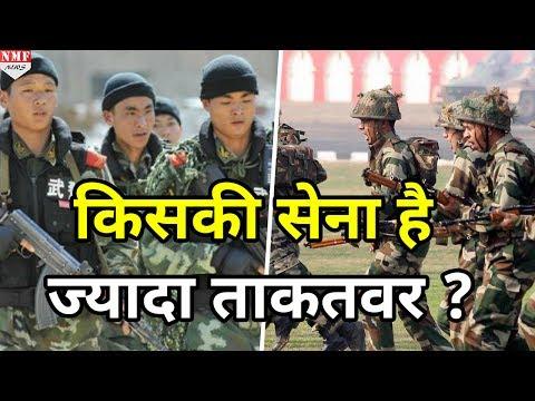 जानिए China की Army, Indian Army से कितनी ज्यादा ताकतवर है