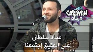 على العقيق إجتمعنا - عماد سلطان