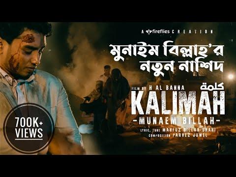 Kalimah Gojol Munaem Billah নতুন নাশিদ কালিমা | New Bangla Islamic Song 2021