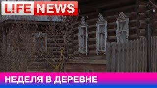 Корреспондент LifeNews провела неделю в деревне