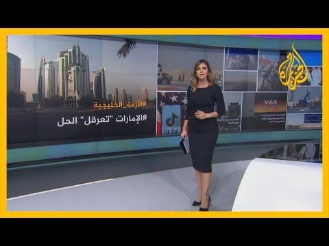 ???? ???? الأزمة الخليجية.. غضب خليجي وعربي بعد الكشف عن عرقلة الإمارات اتفاقا ينهي حصار قطر