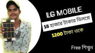 how to replace a cracked phone screen LG /LG G7  /18000 টাকা ডিসপ্লে 1200 টাকা ওকে