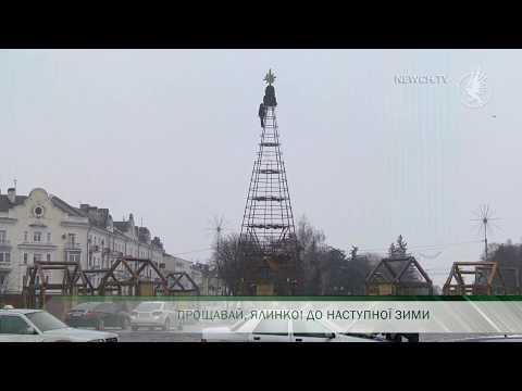 Телеканал Новий Чернігів: Ялинку на Красній площі розібрали