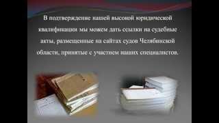 Юридические услуги.(, 2012-08-30T09:04:35.000Z)