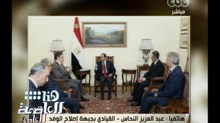 #هنا_العاصمة | عبد العزيز النحاس : السيد البدوي هدم مبادرة الرئيس السيسي ويجب الالتزام بها