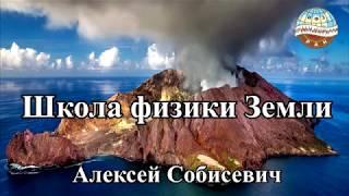 3 лекция. А.Л. Собисевич: Геофизические методы изучения активных вулканов